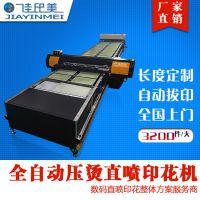 深圳佳印美Q6000 服装数码印花机 拔印无手感印花设备
