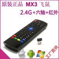 正版MX3 MXIII 空中飞鼠电脑安卓体感遥控器2.4G无线键盘鼠标