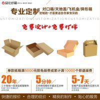 湖南纸箱飞机盒 天地盖彩箱 快递收纳包装盒 特硬加厚定制定做