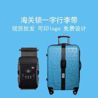 CTZD工厂定做尼龙丝印海关锁行李带 tsa密码锁旅行箱捆绑带 可印字