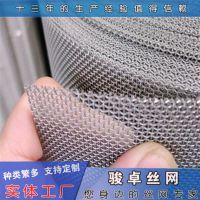 镀锌养猪轧花网 编织矿筛白钢网规格 支持定制