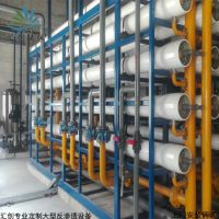 大型原水处理设备RO反渗透纯水处理设备厂家直销
