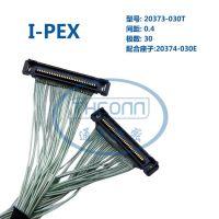 I-PEX 20373-030T 高清摄像屏线