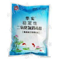 秀霸牌 食品级40%二氧化氯AB剂两元粉剂 GB26366-2010 执行标准