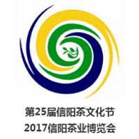 2017第25届信阳茶文化节    2017信阳茶业博览会