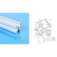 山东启域铝型材厂家定制非标铝型材直销30系列铝型材