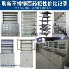 阳泉 长治不锈钢中二斗器械柜供货商 西药柜药品柜精选201不锈钢