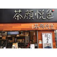 娄底茶颜悦色菜单公布 10平米轻松开店