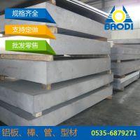 5052、6061合金铝板 青岛模具制造铝板 铝块