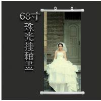 影楼婚纱照挂轴批发/个性定做/海报制作 带塑料卷轴 数码印刷加工