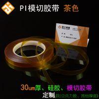 东莞市明大/MD 供应30um单面覆离型膜聚酰亚胺胶带