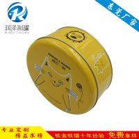 光油圆形黄猫图案定制铁盒马口铁印刷LOGO卡通铁盒