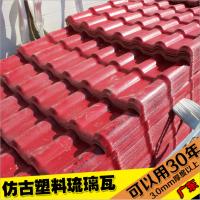河源仿古屋顶树脂瓦 树脂瓦配件厂家直销防腐蚀耐候材料