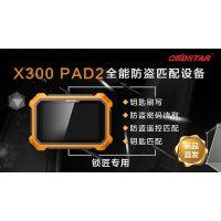 轩宇车鼎/OBDSTAR X300 PAD2全能防盗匹配设备 汽车钥匙匹配仪 汽车电脑匹配仪