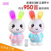 厂家直销兔子故事机早教玩具可充电下载自带512M内存卡