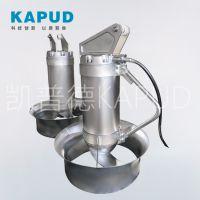 潜水搅拌机QJB2.5/8-400/3-740 碳钢/不锈钢 甘肃潜水搅拌机生产厂家 凯普德