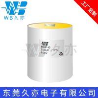 WB/久亦 高压高脉冲电流吸收电容器(插片式)MKP-IG 500UF800V