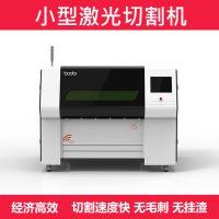 邦德激光切割机 厂家直销500w|1000w|2000w激光切割机