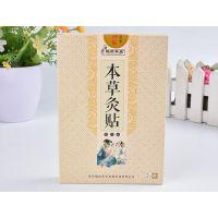 南阳艾灸包装盒专业生产艾灸包装制品质量好当选凝澜纸制品