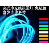 厂家热销高亮汽车装饰EL冷光片EL发光线发光条发光带