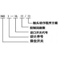杭荣火爆批发DQX1-GL1/2重锤限位开关,220/380V