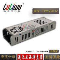 通天王12V20.8A电源变压器、12V250W室内长条型开关电源TTW-250-12CT