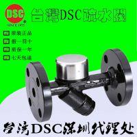 台湾正品DSC热动力疏水阀 法兰铸铁大排量D60F热力疏水阀