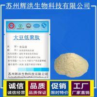 厂家供应 大豆低聚肽/大豆多肽/大豆肽/小分子肽/原粉原料