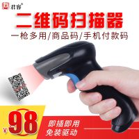 君容JR6208二维码扫描枪微信支付宝屏幕扫描器 超市收银