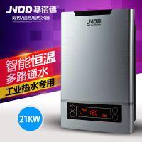 基诺德 321FTCH 380v三相电中央商用热水器快速即热式电热水器 21KW