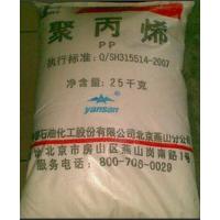 PP/T1701/燕山石化/土工隔栅专用料/食品托盘、热成形材料