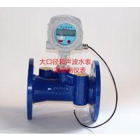 水表厂家新品热销 大口径超声波水表dn50-dn300