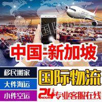 广州国际物流海运整柜拼箱双清到门专业快速 出口新加坡报关