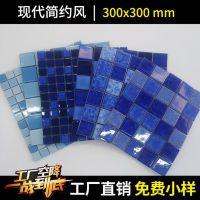 陶瓷马赛克300*300鱼池水池泳池瓷砖地中海浅蓝色砖工程定制拼花泳池砖