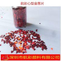 深圳航彩 心型金葱粉 耐高温 PET 圣诞工艺品环保金葱片