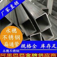 永穗304不锈钢方管,100%现货足8个镍方管,304不锈钢方管生产厂