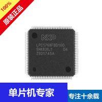 LPC1768FBD100 LQFP-100 32位微控制器 处理器 Cortex M3 ARM芯片