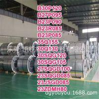 宝钢 B50A600 取向硅钢 B50A400 B35A300 宝钢B35AR300 B35A270