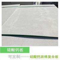 定制硅酸钙岩棉保温板 盈辉建筑外墙硅酸钙岩棉一体板厂家