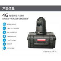 4G布控球,应急无线传输,4G视频传输,远程无线监控