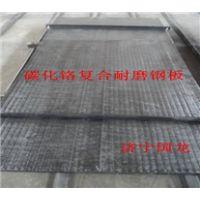 堆焊耐磨钢板 优质耐磨板