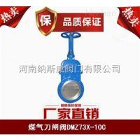 郑州DMZ73X煤气刀闸阀厂家,纳斯威煤气刀闸阀现货