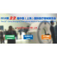 2018第二十二届上海国际医疗器械展览会