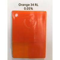优势出售RL橙/34#橙/颜料橙RL