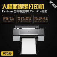 爱普生24英寸/44英寸/64英寸11色专业影像打印机/国画复制打印/油画复制打印机