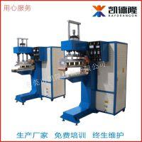 凯隆工厂直销高周波爬坡输送带PVC皮带接头机高频焊接机