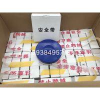 注意安全警戒线郑州厂家13938495718