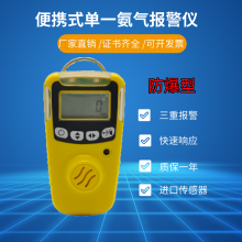 西安华凡HFP-1403便携式氨气检测报警仪在线检测氨气浓度仪NH3泄漏报警器