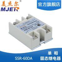 美杰尔 SSR-60DA 直流控交流 单相固态继电器60A