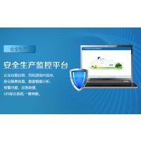 环球软件智慧安监信息综合监管平台